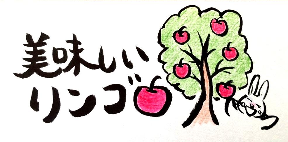 美味しいリンゴ2
